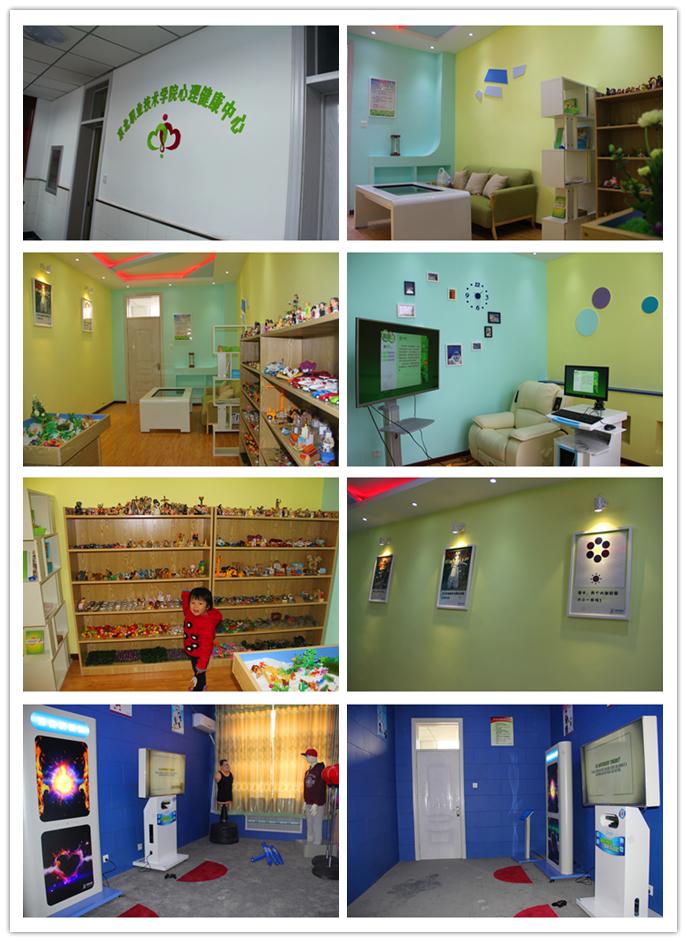 北京京北学院心理辅导室